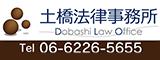 土橋法律事務所