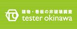 tester okinawa